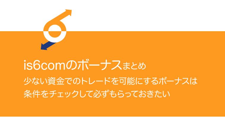 is6comのボーナスについてのまとめのアイキャッチ画像