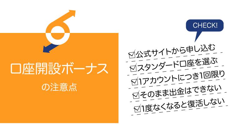 is6comの口座開設ボーナスの注意点のアイキャッチ画像