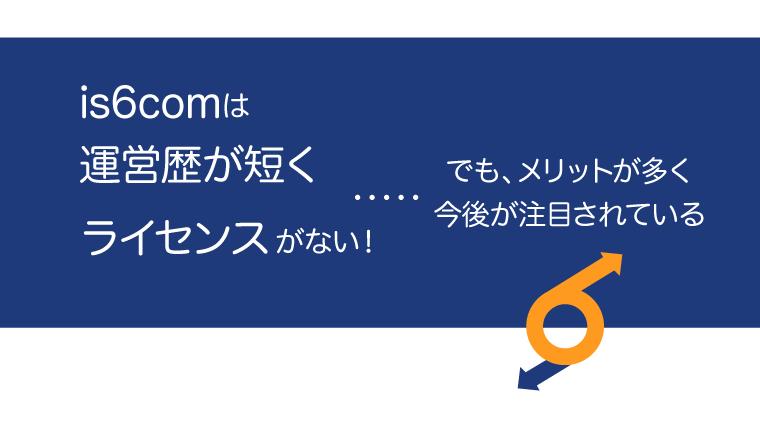 is6comの特徴のアイキャッチ画像
