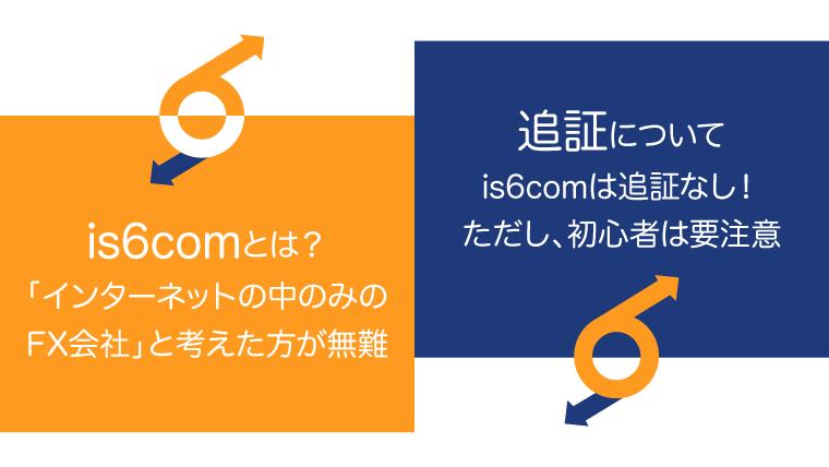 is6comは追証なしのアイキャッチ画像