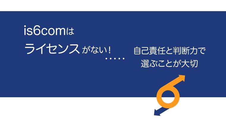 is6comは金融ライセンスを持っていないのアイキャッチ画像