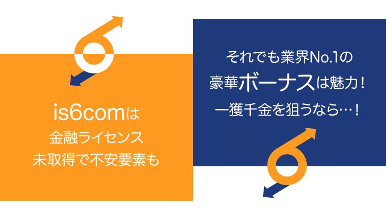 is6comは無登録業社であるのアイキャッチ画像