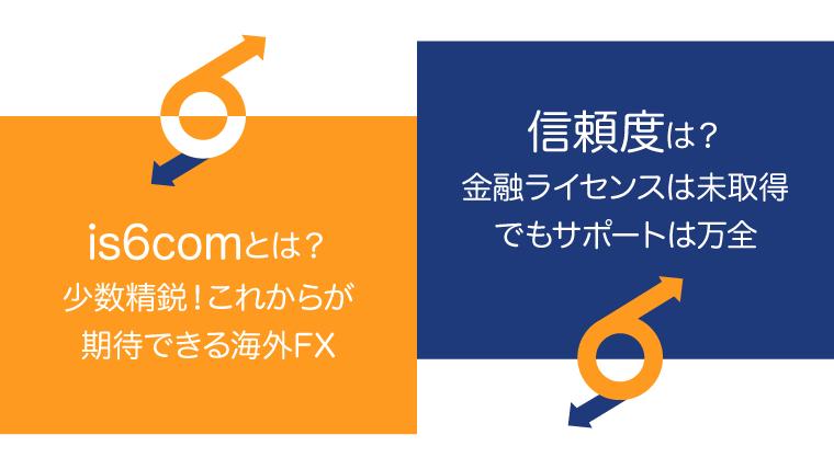 is6comはどんな会社?のアイキャッチ画像