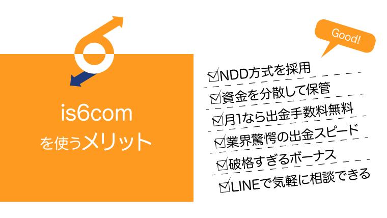 is6comを使うメリットのアイキャッチ画像