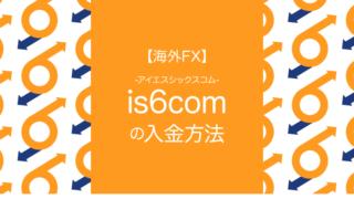 【海外FX】is6com(アイエスシックスコム)の入金方法アイキャッチ