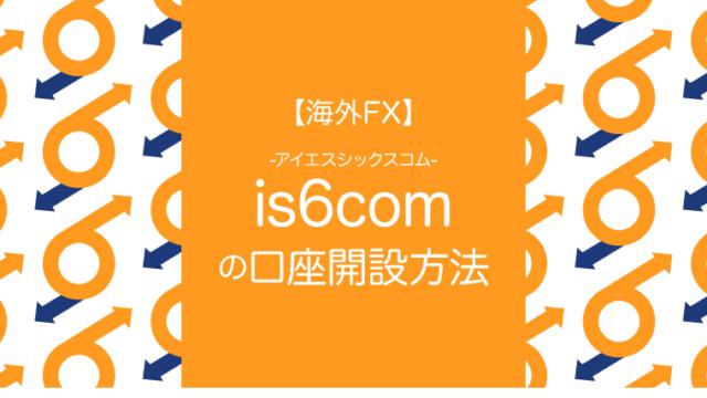 【海外FX】is6com(アイエスシックスコム)の口座開設方法アイキャッチ
