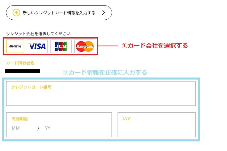 IS6FXのクレジットカード入金方法解説画像