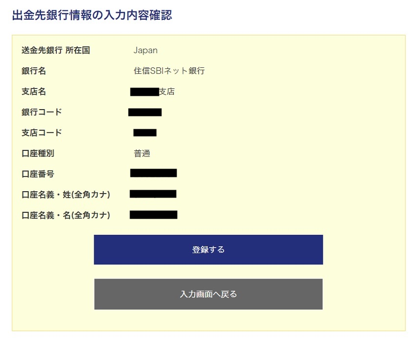 is6comの口座情報登録方法