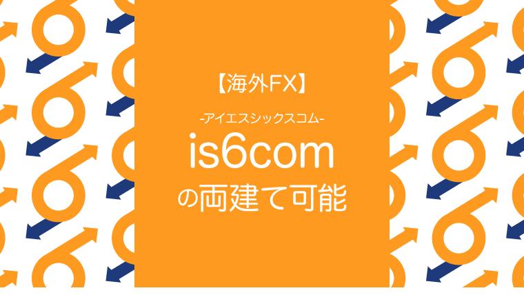 【海外FX】is6com(アイエスシックスコム)は両建て可能のアイキャッチ画像