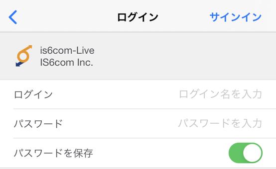 MT4iPhoneアプリの口座ログイン方法