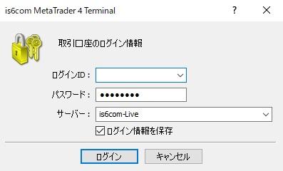 is6comのMT4ログイン方法