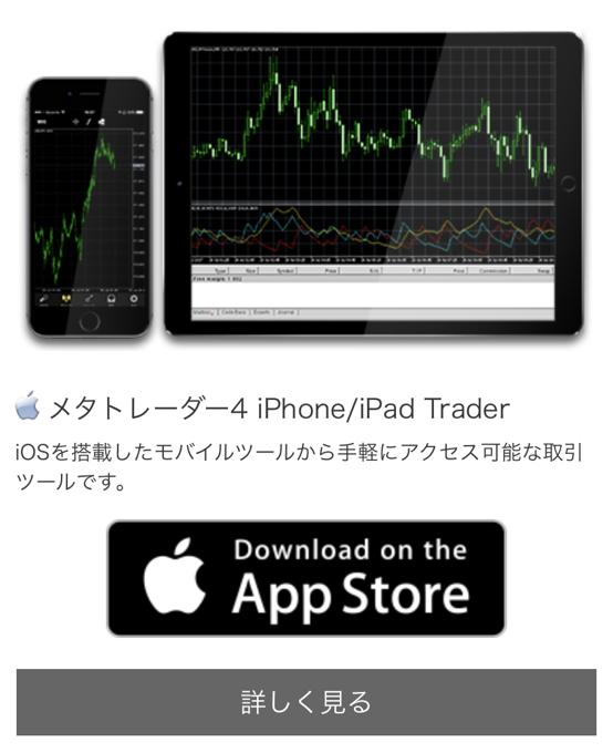 MT4iPhoneアプリのダウンロード方法