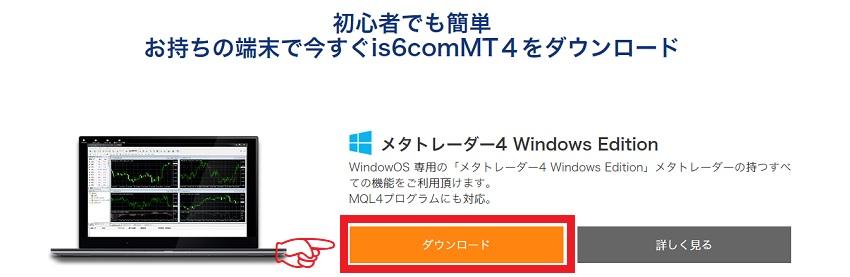 is6comのMT4ダウンロード方法