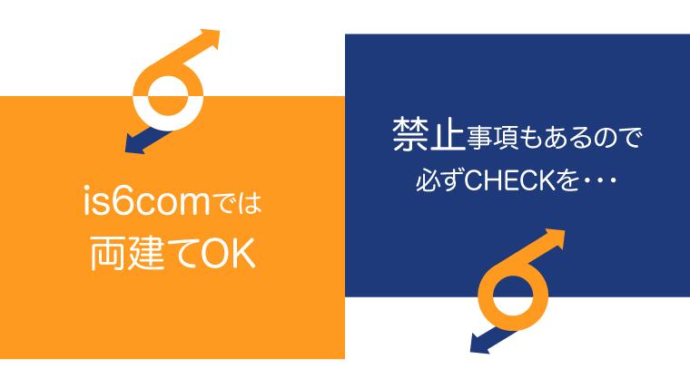 is6comは両建てOKのアイキャッチ画像