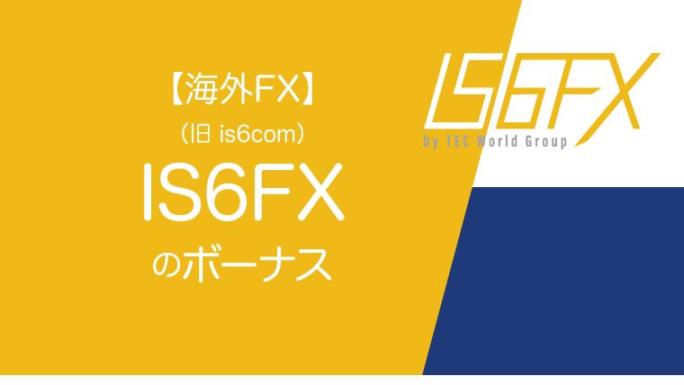 【海外FX】IS6FX(旧is6com)のボーナスのアイキャッチ画像