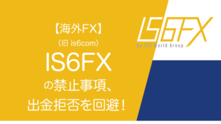 【海外FX】IS6FX(旧is6com)の禁止事項、出金拒否を回避!のアイキャッチ画像