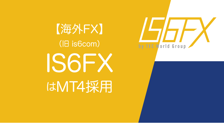 【海外FX】IS6FX(旧is6com)はMT4採用のアイキャッチ画像