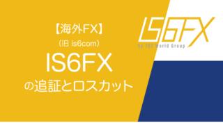 【海外FX】IS6FX(is6com)の追証とロスカットのアイキャッチ画像