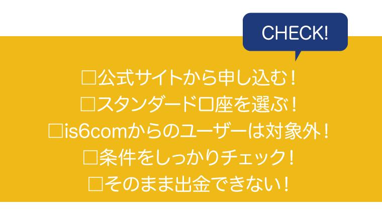 IS6FX(is6com)のボーナス注意点のアイキャッチ画像