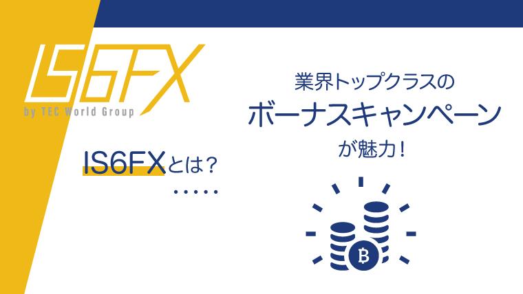 IS6FX(is6com)のボーナスのアイキャッチ画像