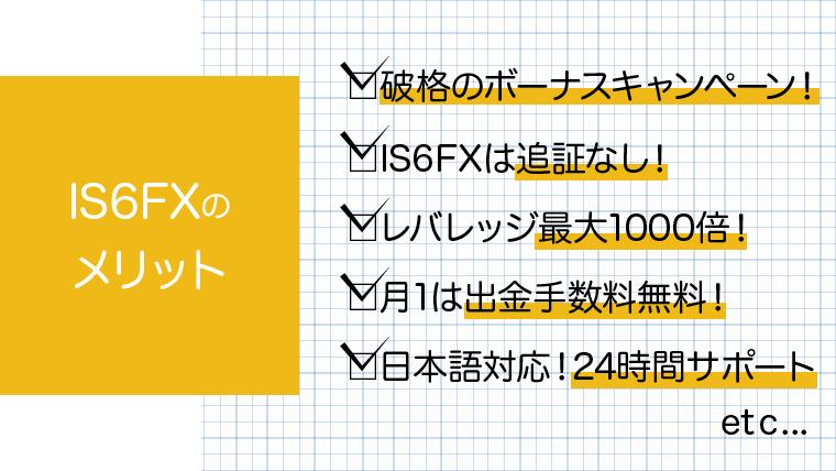 IS6FX(is6com)のメリットは?のアイキャッチ画像