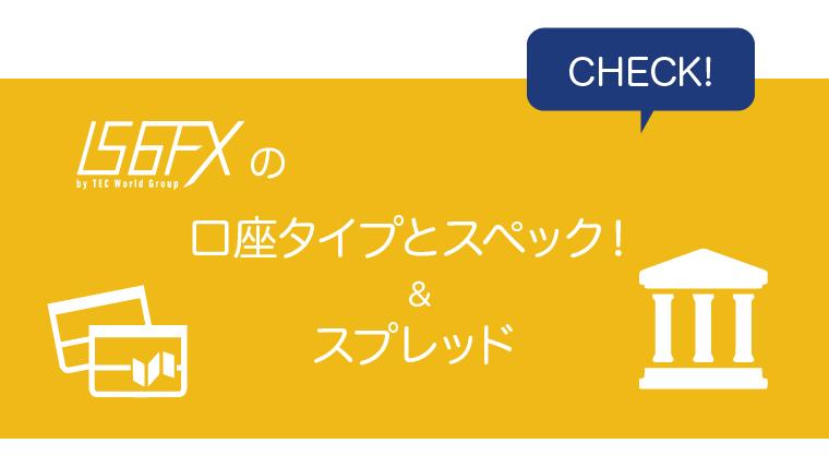 IS6FX(is6com)の口座スペックとスプレッドのアイキャッチ画像