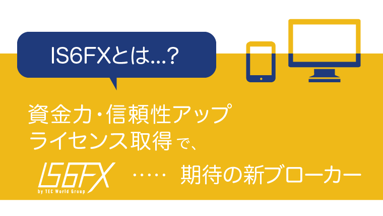 IS6FX(is6com)はどんな会社?のアイキャッチ画像