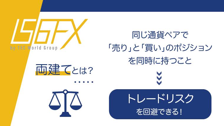 IS6FX(is6com)両建てとは?のアイキャッチ画像